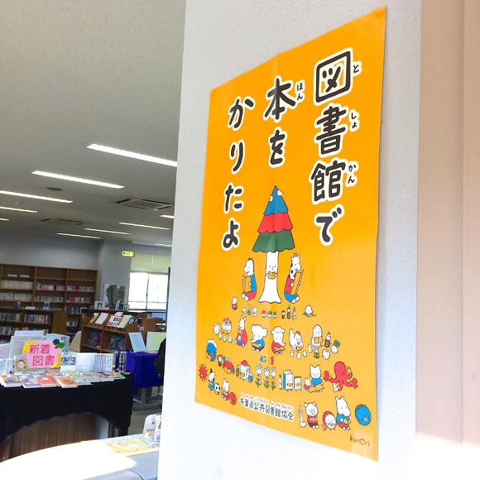 千葉大附属中図書館の入口にポスター