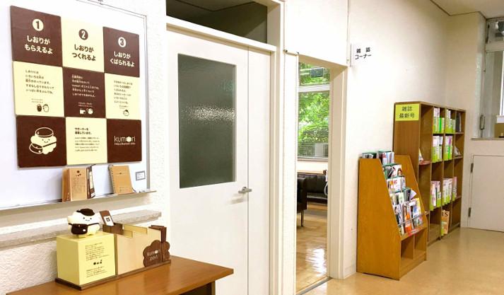 立花図書館で kumori が始まりました。