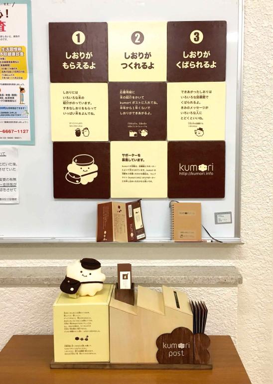 kumori ポストやポスターなどを設置していただきました。