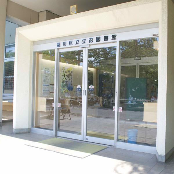 立花図書館の入口。都営立花住宅の1階にあります。