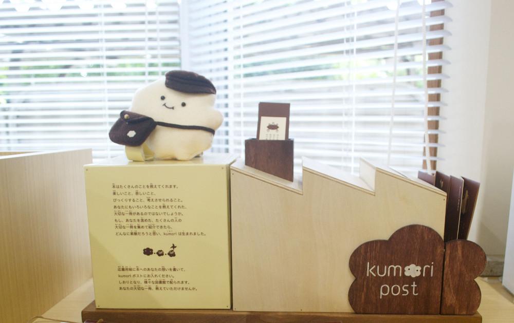 立花図書館のkumori コーナー