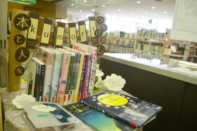 龍ケ崎市立中央図書館の『kumori 展』