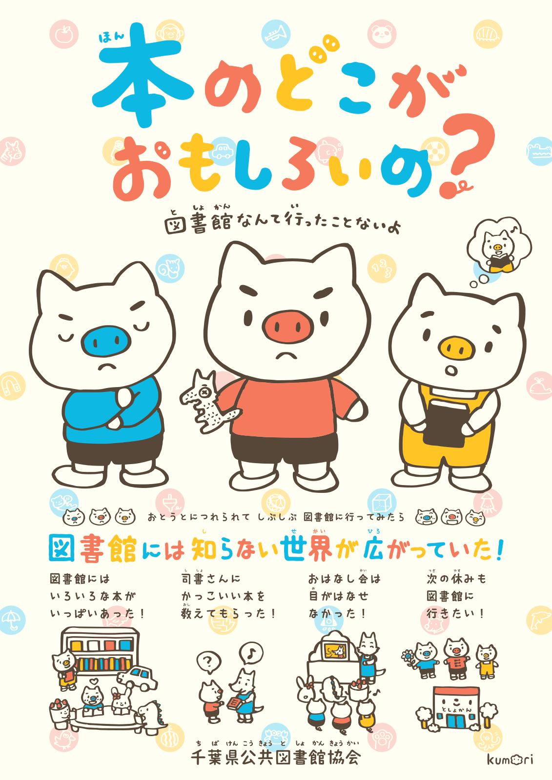 千葉県公共図書館協会「本のどこがおもしろいの?」ポスター