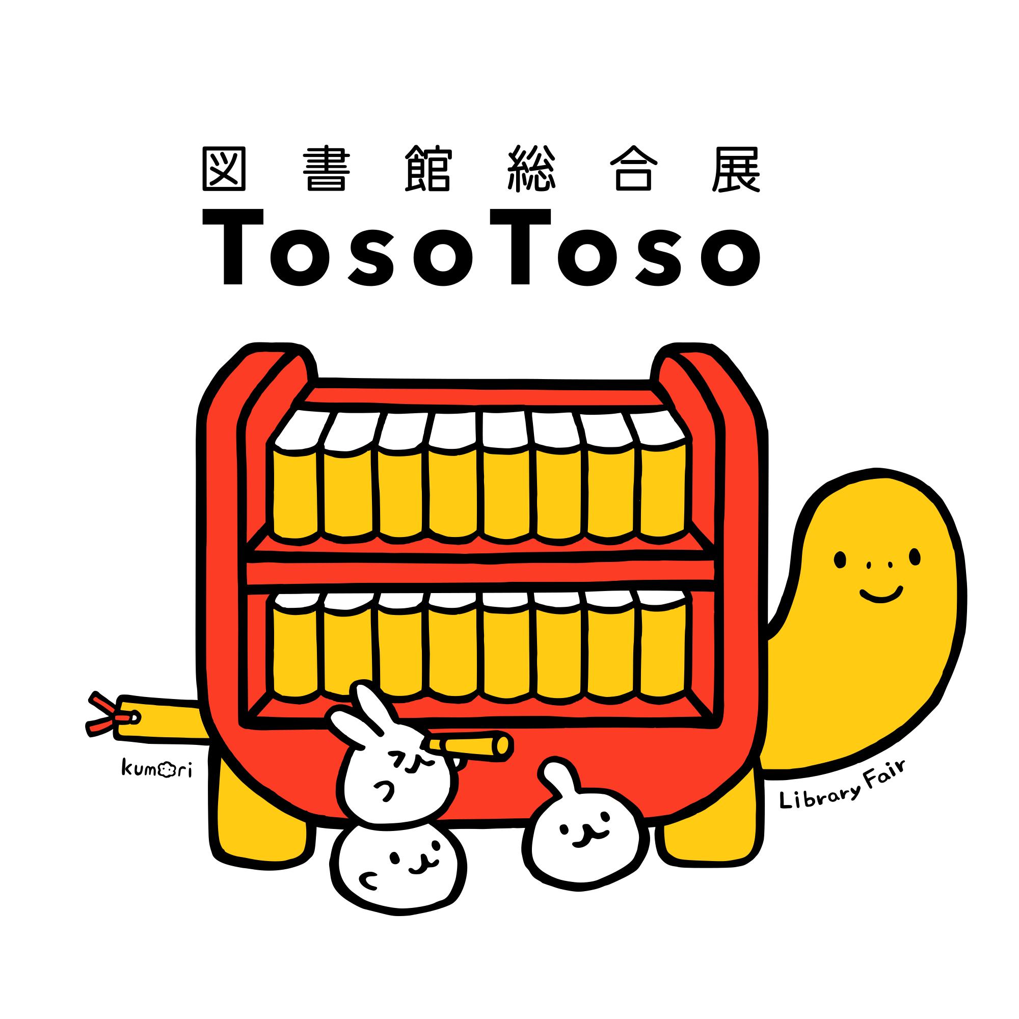 トソトソ出発(見出しあり)
