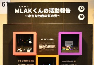 「MLAK(ムラック)くんの活動報告」のポスター