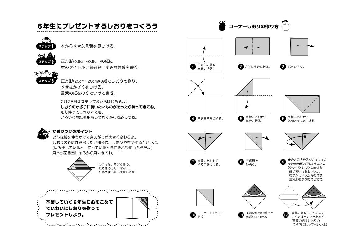 すべての折り紙 折り紙でしおりの作り方 : コーナーしおりの作り方の ...