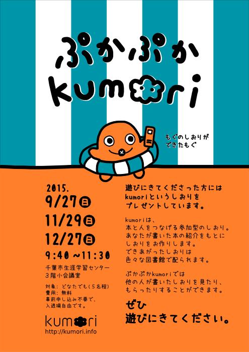 ぷかぷか kumori のもぐじろうポスター