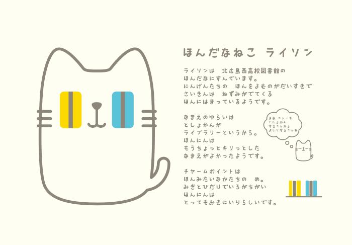 北海道北広島西高校図書館のキャラクター、ほんだなねこ「ライソン」
