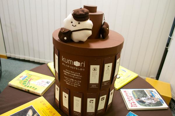 赤塚図書館でのkumori展示