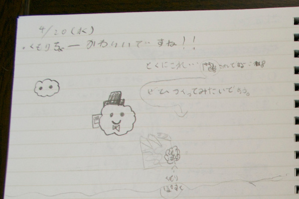 kumori ノートに女の子からのコメント